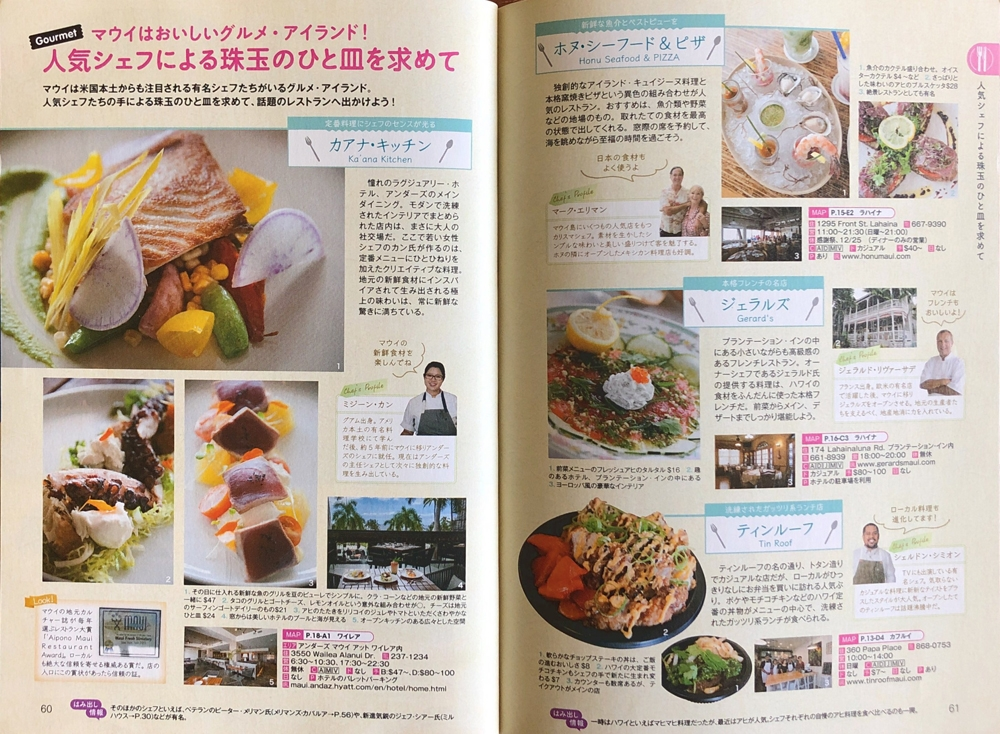 Editorial Assignments for Japanese Guide Book about Maui, Dining Feature