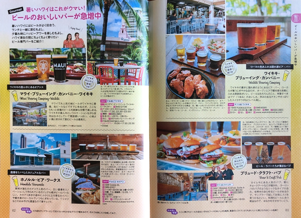 Editorial Assignments for Japanese Guide Book about Honolulu - Oahu, Brewery in Honolulu
